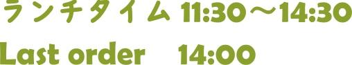 ランチタイム11:30~14:30。ラストオーダー14:00